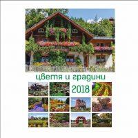 Gardens_2018_Cover