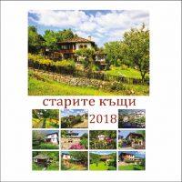 K13G_Stari_Kyshti_2018_Cover